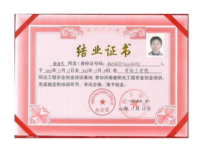 河南省阳光工程农业创业培训 结业证书