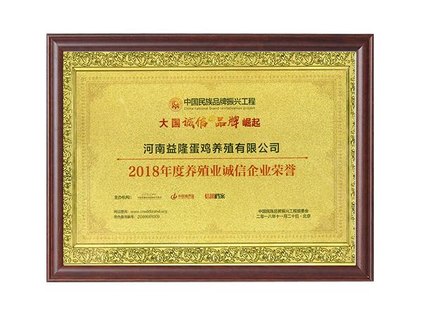 2018年度养殖业诚信企业荣誉