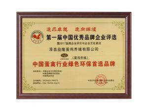 中国manbetx官网网扯行业绿色环保品牌
